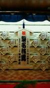 Shumei